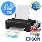 EPSON L120 超值單功能原廠連續供墨印表機 (全新原廠未拆封)(含稅含運) **限量商品**含原廠4色墨水**