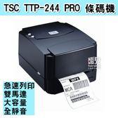 【飛兒】TSC TTP-244 PRO 條碼機 標籤機 印表機 標簽 成分 營養標示 飾品 服飾吊牌 雜貨 91