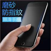 iPhone 6 6s 7 plus I8/I8P 磨砂 全覆蓋 鋼化膜 2.5D 防指紋 磨砂貼膜 螢幕保護貼 防反光 防爆 保護貼