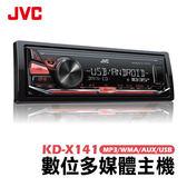 【旭益汽車百貨】JVC KD-X141 MP3/WMA/AUX/USB數位多媒體(無碟)主機