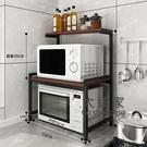 微波爐置物架 廚房置物架台面雙層烤箱微波爐鐵架子調料味罐用品家用大全收納架T