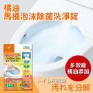 橘油馬桶泡沫除菌洗淨錠 30公克(10公...