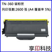 【享印科技】Brother TN-360/TN360 副廠碳粉匣 適用 MFC-7340/MFC-7440N/DCP-7030/DCP-7040