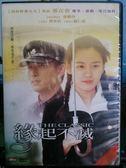 影音專賣店-P05-117-正版DVD*韓片【緣起不滅】-孫藝珍*趙仁成*曹承佑