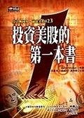 二手書博民逛書店《投資美股的第一本書》 R2Y ISBN:9576676770