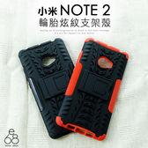 輪胎紋 手機殼 小米 Note 2 手機殼 手機支架 矽膠殼 軟殼 防摔殼 保護殼 手機套 抗震