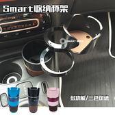 15-18款smart車載水杯架置物盒手機支架車用多功能飲料架水壺架 快速出貨全館免運