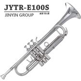 小叮噹的店 - 小號 初學普級 小喇叭 鍍銀 / 降B調 (JYTR-E100S)