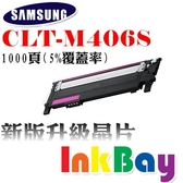SAMSUNG CLT-M406S 相容碳粉匣(紅色)【適用】CLP-365W/3305W/C460W/460FW/C410W /另有K406S/C406S/M406S/Y406S