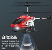 遙控飛機直升機充電兒童耐摔飛行器航模型男孩無人機玩具直升飛機  享購