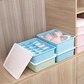 收納盒 家用分格內衣收納盒內衣褲分類收納格塑料抽屜式衣櫃整理箱 「雙10特惠」