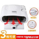 暖風機 興安邦樂迷你取暖器家用速熱冷暖兩用節能暖風機臺式搖頭小空調 優家小鋪