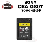 SONY 索尼 Cfexpress 記憶卡 CEA-G80T 80GB TOUGH 700MB 寫入 800MB 讀取 公司貨