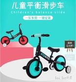 兒童平衡車無腳踏滑行車三輪車學步車寶寶自行車二合一兩 QG26776『Bad boy時尚』