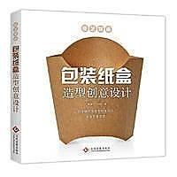 簡體書-十日到貨 R3YY【包裝紙盒造型創意設計】 9787514216110 文化發展出版社 作者:作者:蔡