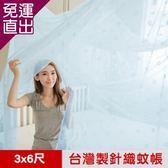凱蕾絲帝 100%台灣製造~堅固耐用單人3尺專用針織蚊帳(開單門)粉藍【免運直出】