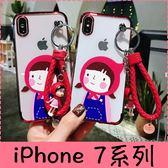【萌萌噠】iPhone 7 / 7 Plus  可愛女孩小紅帽保護殼 三節電鍍邊 全包透明矽膠軟殼 吊墜手繩 手機殼