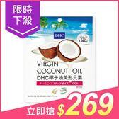 DHC 椰子油美形元素(30日份)【小三美日】原價$298