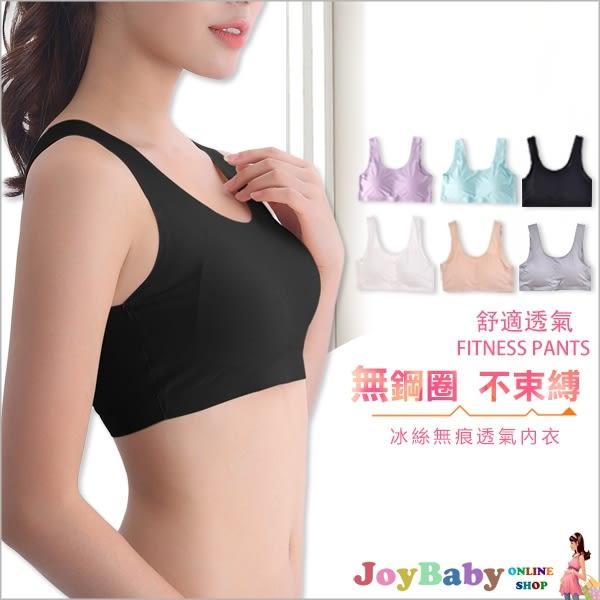 【NG特惠商品】冰絲無痕內衣 可拆卸胸墊 無鋼圈無縫運動內衣大尺碼-JoyBaby