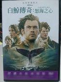 影音專賣店-N11-029-正版DVD*電影【白鯨傳奇-怒海之心】-克里斯漢斯沃