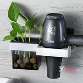 吹風機架 免打孔電吹風機架子吸盤式吹風筒架壁掛衛生間置物架浴室收納 4色