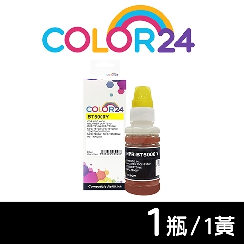 【COLOR24】for Brother 黃色 BT5000/BT5000Y/70ml 相容連供墨水 /適用 T310/T300/T510W/T520W/T500W/T710W/T700W