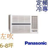 Panasonic國際窗型定頻冷暖(左吹) CW-N50SL2