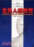 二手書博民逛書店 《全民人權教育: POPULAR EDUCATION RIGHTS》 R2Y ISBN:9577321518│柯勞得