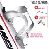 自行車水杯架 PC塑料鋁合金公路山地車水杯架騎行裝備配件 4色