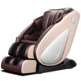 按摩椅   樂爾康按摩椅家用全身太空艙全自動多功能揉捏按摩器電動沙發椅 Igo 城市玩家