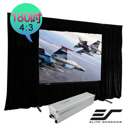 經典數位~億立 Elite Screens180吋 4:3 可攜型大型展示快速摺疊布幕-Q180VD布簾組