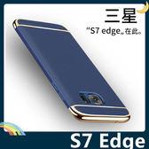 三星 Galaxy S7 Edge 電鍍三合一保護套 PC硬殼 三件式組合 舒適手感 超薄全包款 手機套 手機殼 外殼