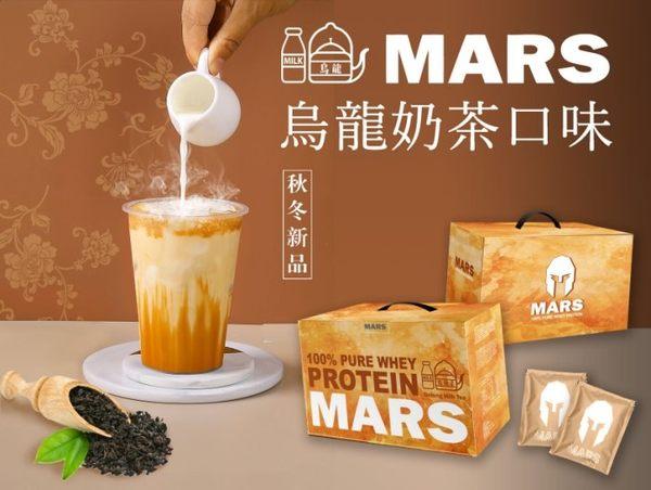 【美顏力】現貨~ 戰神 MARS 低脂乳清 乳清蛋白 分離式乳清蛋白 (烏龍奶茶口味)