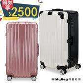 超質感輕鋁框行李箱 29吋 運動款鋁框箱 霧面旅行箱 胖胖箱 955175-29 得意時袋 任選