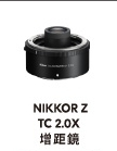 NIKKOR Z TC 2.0 X 增距鏡 徐先生下單區