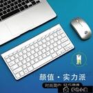 無線鍵盤 2.4G迷你無線鍵盤 超薄筆記本外接女生小型 手提電腦鍵盤鼠標套裝