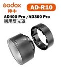 黑熊數位 GODOX 神牛 AD-R10 反光罩 反射罩 遮光罩 攝影燈 AD-400Pro AD-300Pro用