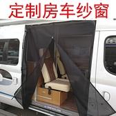 定制房車防蚊紗窗依維柯歐勝御風汽車車窗防蟲網尾門側門磁吸蚊帳 智慧 618狂歡