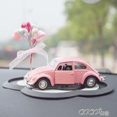 車擺件  愛心氣球老爺車汽車擺件車內飾品擺件高檔車載裝飾漂亮內飾可愛 coco衣巷