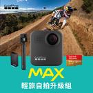 MAX是有史以來最具創意的GoPro 搭配握把+腳架、電池及記憶卡 給你滿滿的電力 放心玩