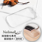 高黏性睫毛額頭墊片 美睫用 矽膠墊片防滑墊 NailsMall