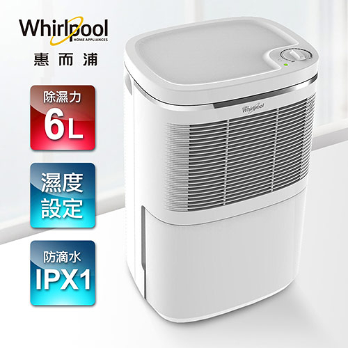 【Whirlpool惠而浦】6L節能除濕機 WDEM12W *送3M 細滑牙線棒-50支入*