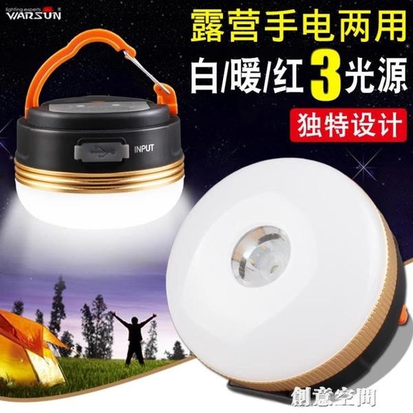 帳篷燈露營燈可充電led超亮照戶外照明燈野營燈應急燈掛式地攤燈 創意新品