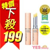 DHC 純欖護唇膏 1.5g  【YES 美妝】NPRO