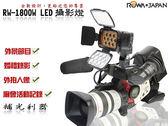 樂華 ROWA RW-1800W LED 攝影燈 補光 採訪 輔助燈 婚禮紀錄