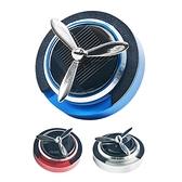 車之嚴選 cars_go 汽車用品【TA-A085】鋁合金螺旋槳 太陽能車用香薰 置放式汽車香水芳香劑