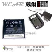 HTC BA S590 原廠電池 1730mAh【配件包】Sensation Z710E EVO 3D Sensation XE Titan X310E Sensation XL X315E 【BG86100】