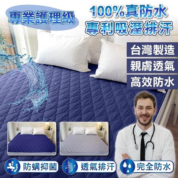 100%防水保潔墊、吸濕排汗、雙人平鋪式【灰/藍】台灣製造、TPU防水薄膜、透氣舒適、柔軟鋪棉