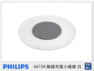 PHILIPS 飛利浦 66134無線充電小碟燈白 (公司貨)