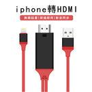 現貨供應 蘋果 HDMI轉接線  iPh...
